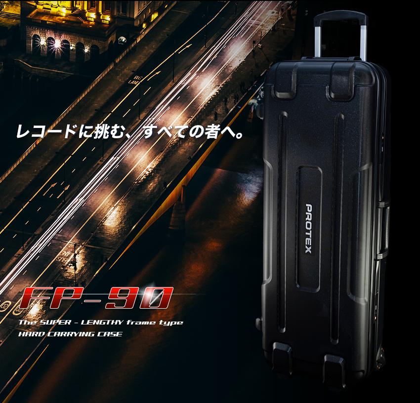 PROTEXのおすすめスーツケースFP-90