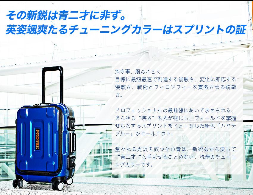 FPZ-07新色ハヤテブルー