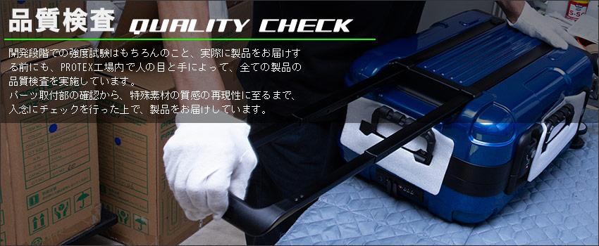 FPZ-07品質検査