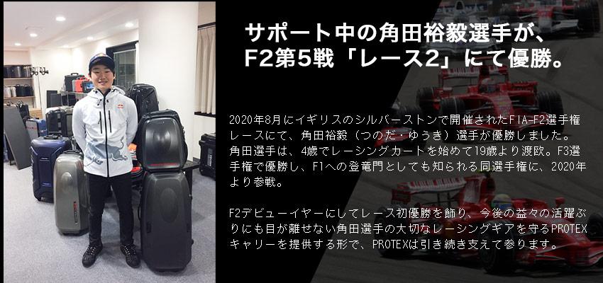 角田裕毅選手