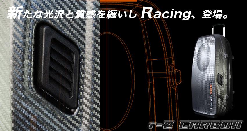Racing r-2 CARBON登場