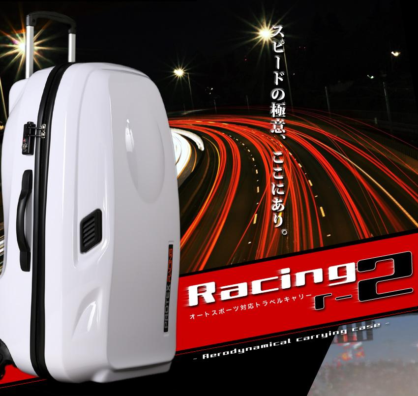 PROTEXのおすすめスーツケースRacing r-2