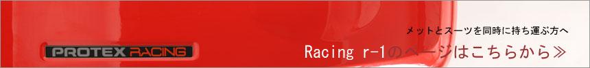 Racing r-1