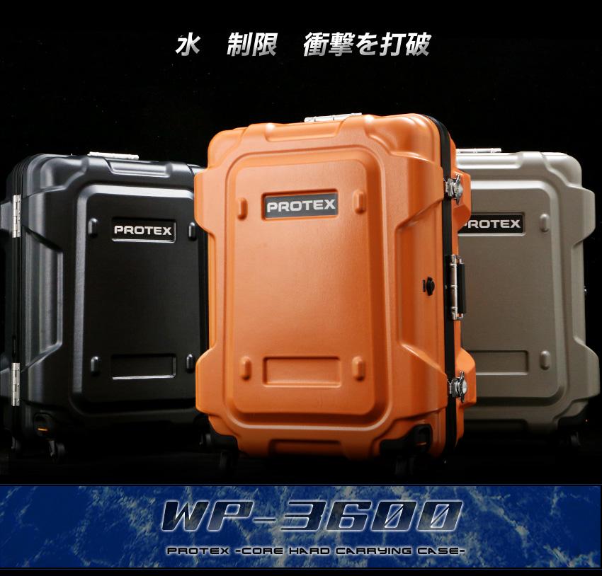 PROTEXのおすすめスーツケースWP-3600