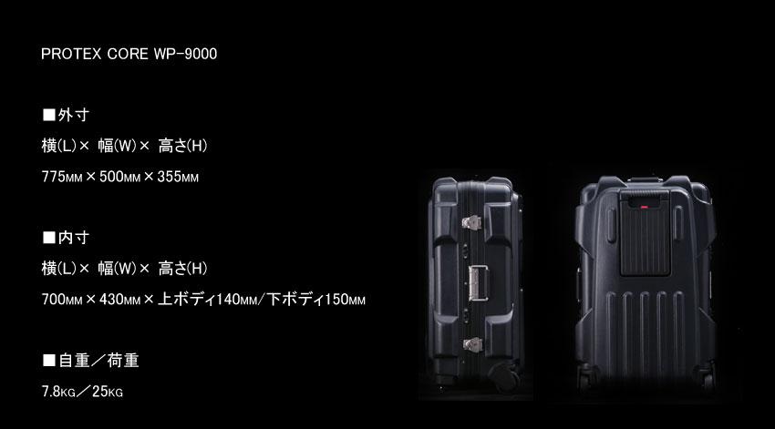 防水加工ハードコンテナ・キャリーケース WP-9000