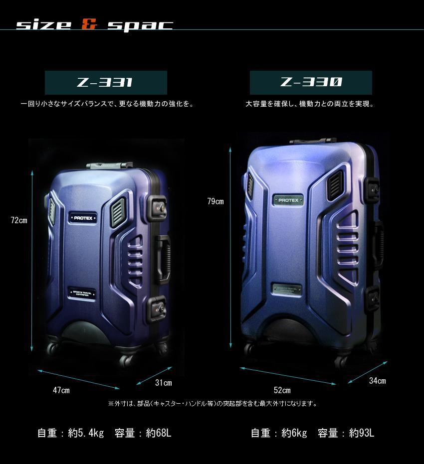 トラベルキャリースーツケースMoving Z-330