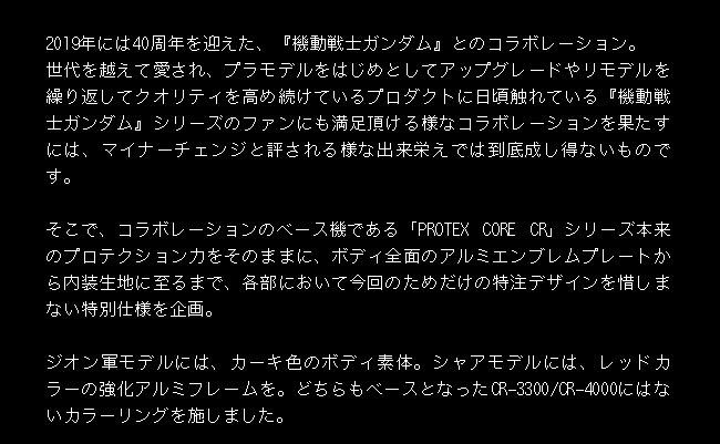 ジオン軍モデルとシャアモデル