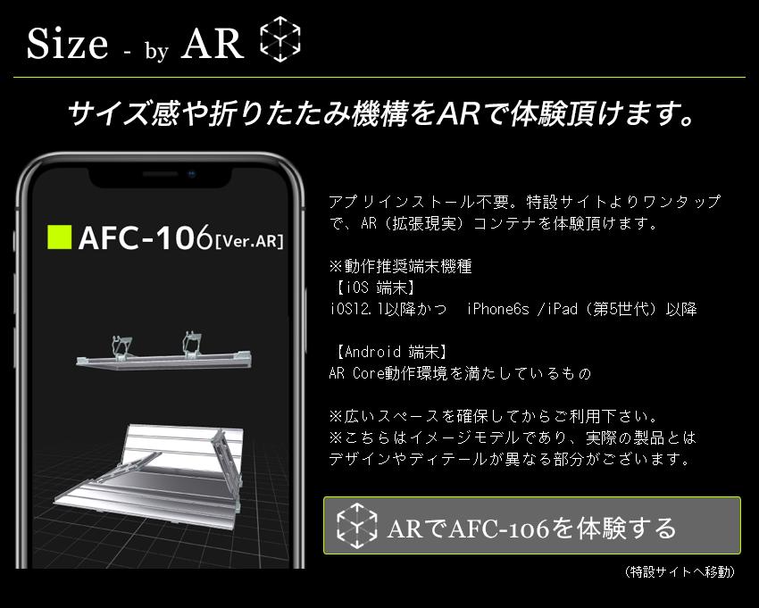 AR-PROTEX第2弾