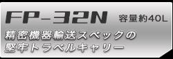 FP-32N