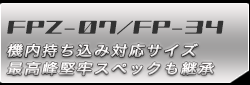 FPZ-07・FP-34