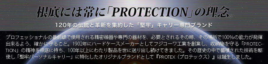 PROTECTIONの理念