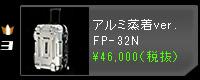 FP-32Nスペキュラー
