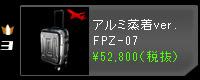 FPZ-07スペキュラー