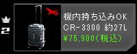 CR-3300