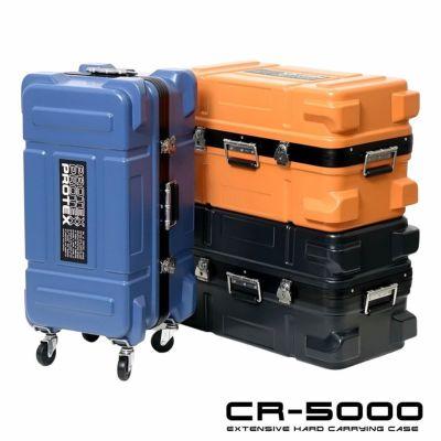 プロスペック長尺キャリーコンテナCR-5000